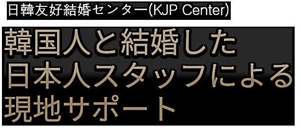 日韓友好結婚センター(KJP Center)